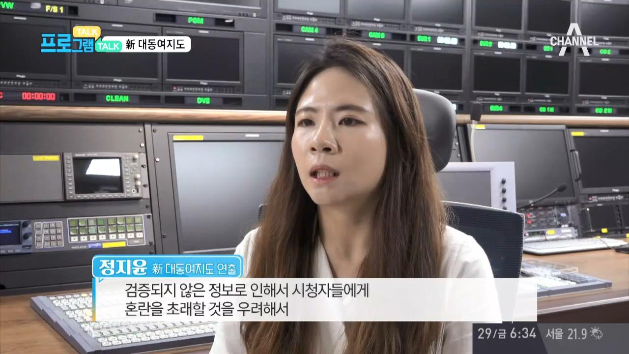 '채널A 시청자 마당' 343회