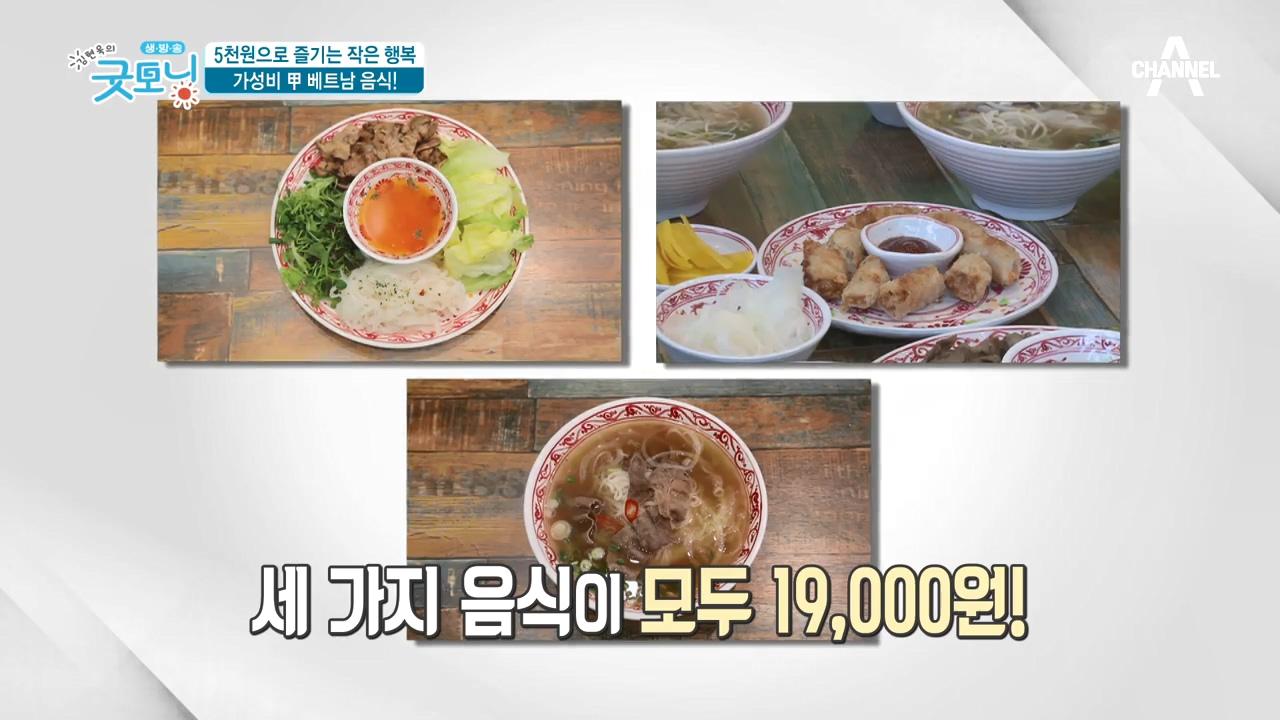 김현욱의 굿모닝 443회