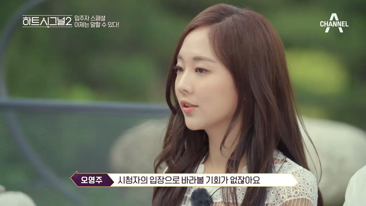 오영주, 숨기고 싶었던 모습까지 방송 나간 사연?!