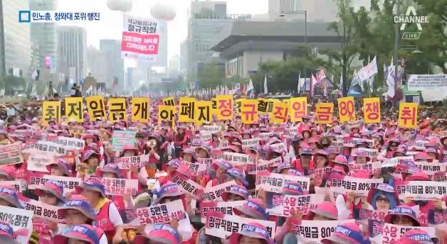 """민노총 """"최저임금 개악 저지"""" 청와대 포위 행진"""
