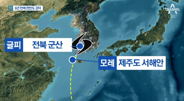 태풍 '쁘라삐룬' 북상…6년 만에 한반도 강타하나