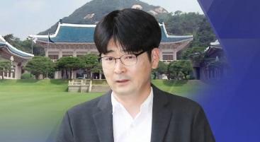 """탁현민 """"정말 청와대 떠날 때"""" 메시지…사의 표명"""