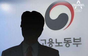 """""""불가피한 재택 근무, 수당은""""…강력한 근로감독 추진"""