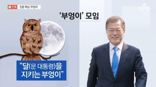[단독]'文' 지키는 친문 핵심 '부엉이'모임