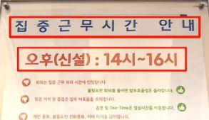 14~16시는 집중 근로시간…전화 통화·흡연 금지
