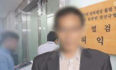 특검, '오사카 총영사 추천' 변호사 9시간 조사