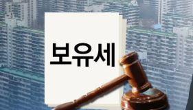 """13억 주택 종부세 7만 원 증가…""""보유세 폭탄 없다"""""""