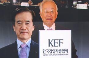 경총, '친노동계 성향' 송영중 부회장 해임