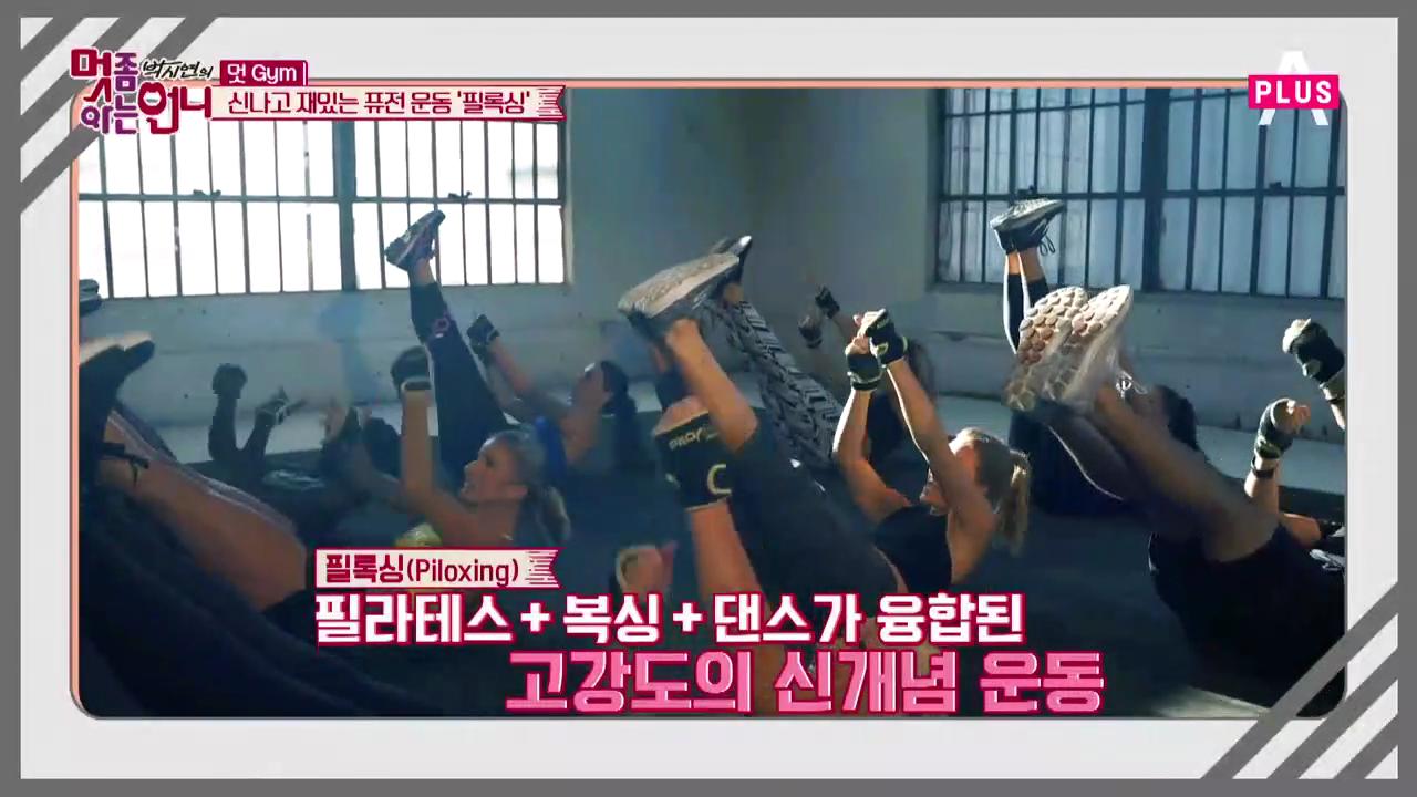 필라테스+복싱+댄스가 융합된 퓨전 운동 '필록싱'