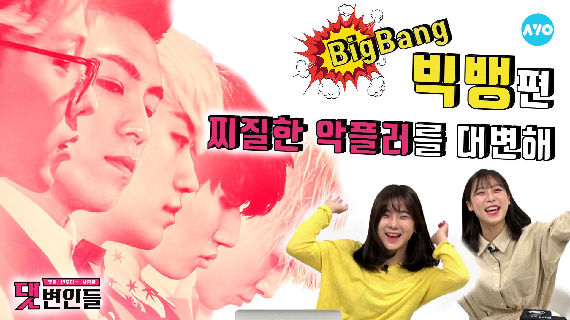 빅뱅! 악플 밟고 꽃길 걷자 #BIGBANG | 댓변인....