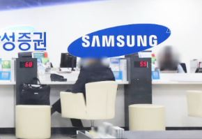 주식 매도 작전까지 '짬짜미'…삼성증권 직원 8명 기소