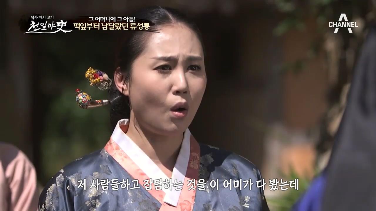 류성룡의 어머니 김소강, 친정가지 못하고 숲에서 아이 ....
