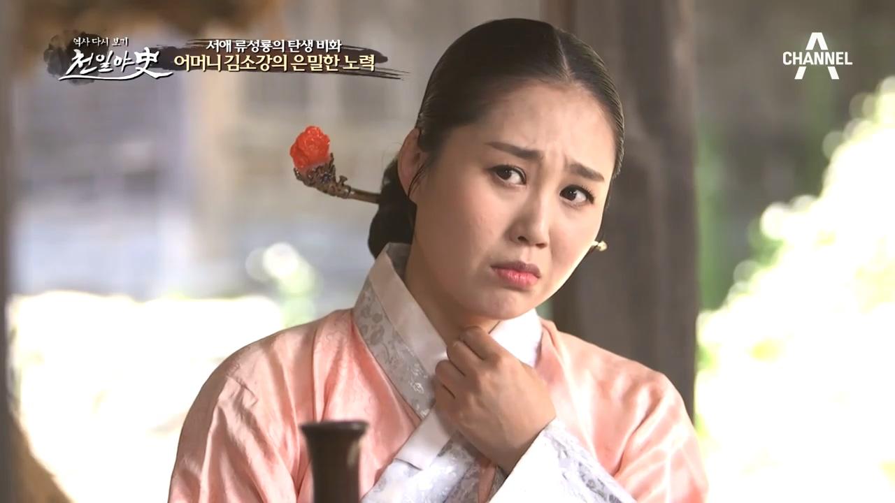 서애 류성룡의 탄생 비화, 어머니 김소강의 은밀한 노력....