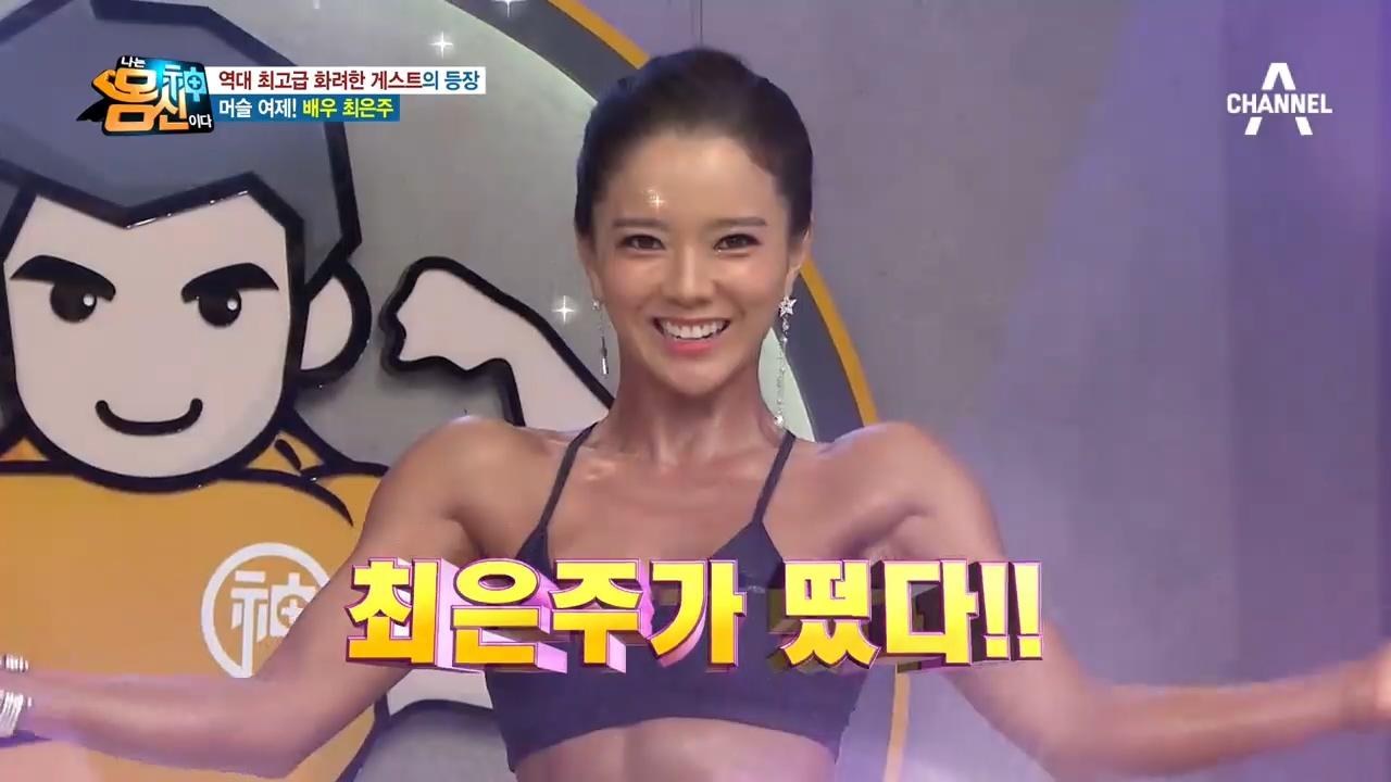 머슬퀸 배우 최은주가 몸신에 떴다~ 역대급 게스트!