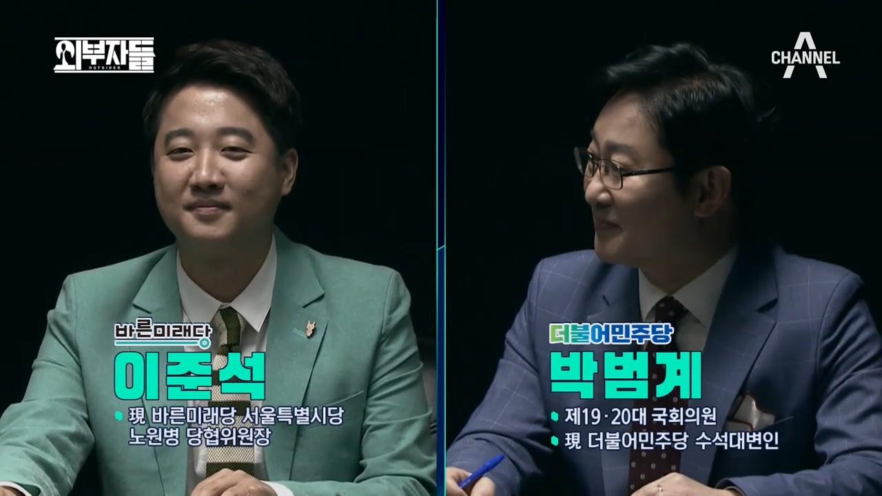 올해의 당대표는 나야나♬ 더불어민주당 박범계 & 바른미....