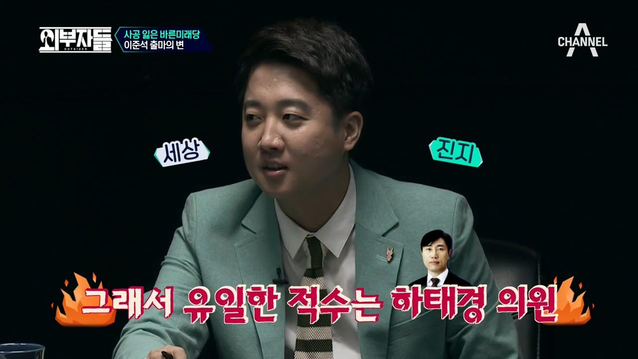 보수의 세대교체~ 이준석피셜 ˝유일한 라이벌은 하태경 ....