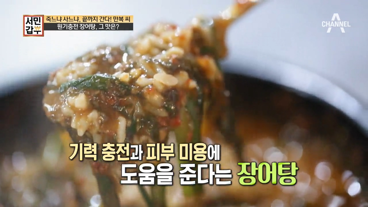 서민갑부 186회