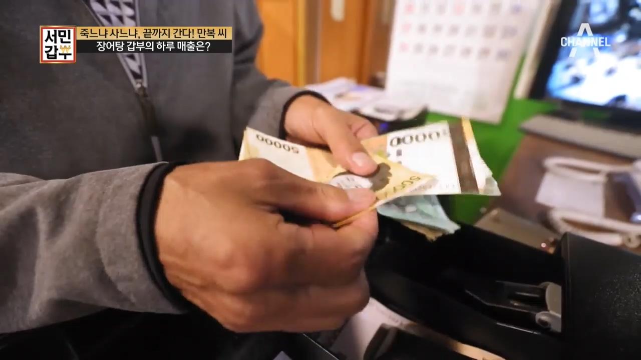 하루 매상 513만원! 10억원에 달하는 장어탕 갑부의....