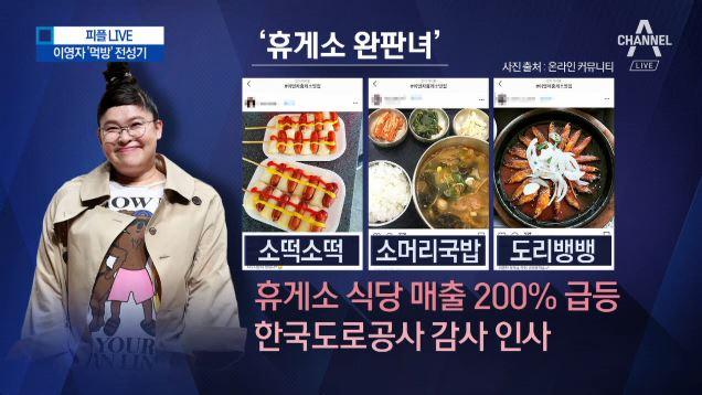 이영자 '먹방' 전성기…'먹방 규제'로 번진 논란