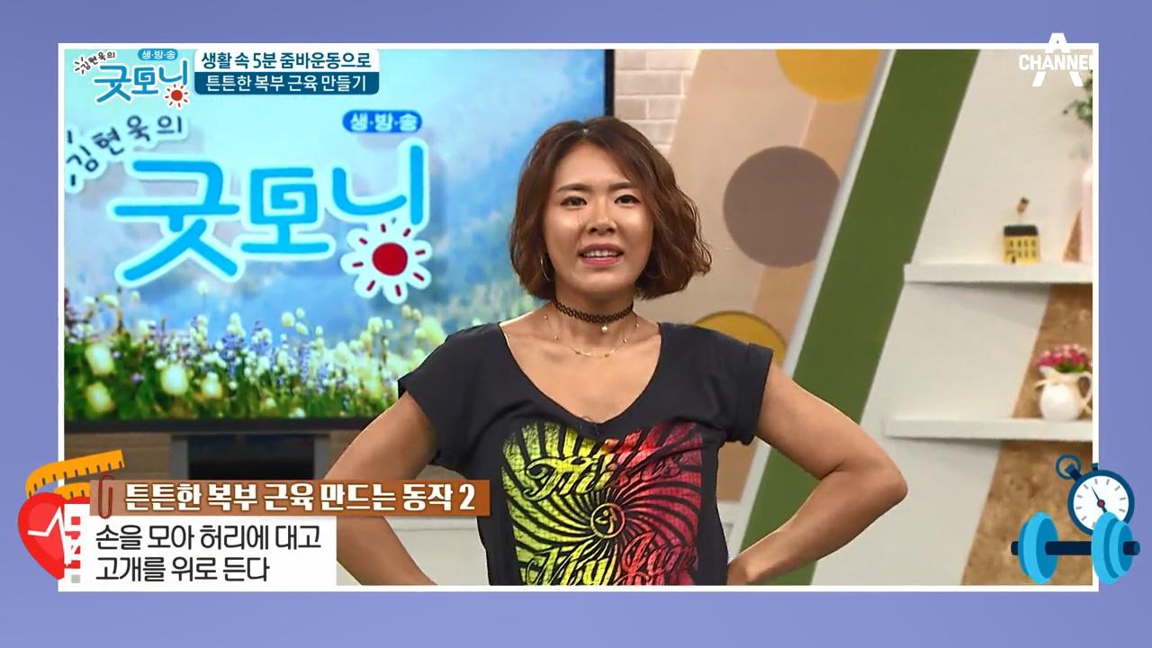 김현욱의 굿모닝 470회