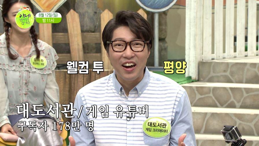 [선공개]이만갑에 대도서관 떴다!