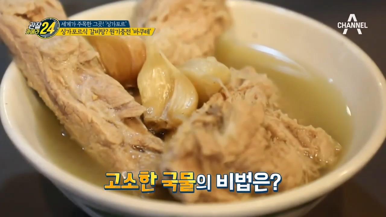 싱가포르식 갈비탕 '바쿠테'?! 클락키 맛집 투어♥