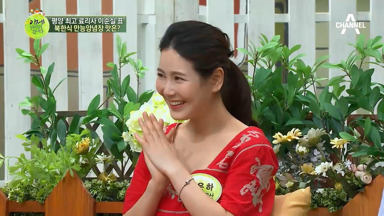 북한식 만능양념장, 조국통일을 부르는 맛은?