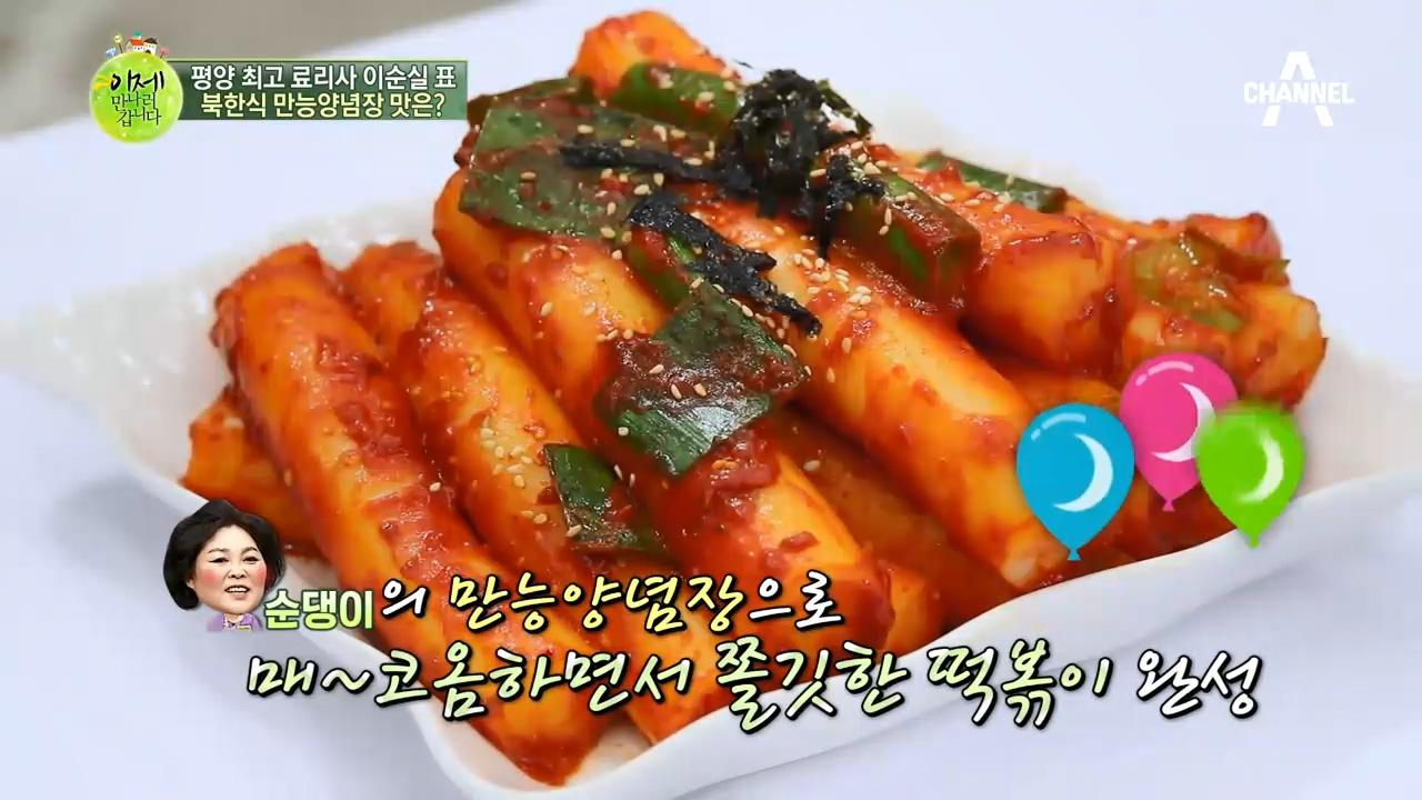 평양 최고 료리사 이순실표 북한식 만능양념장의 맛은?