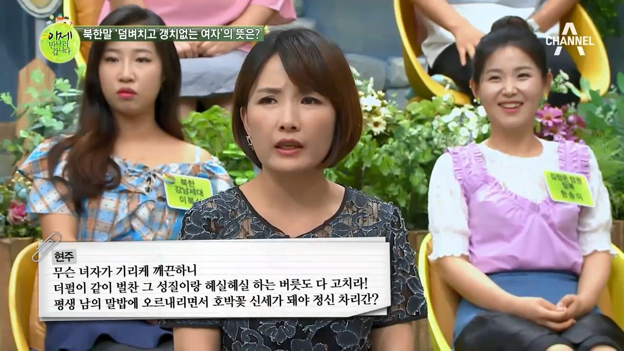 북한말 '덤벼치고 갱치없는 여자'의 뜻은? #북한말_퀴....