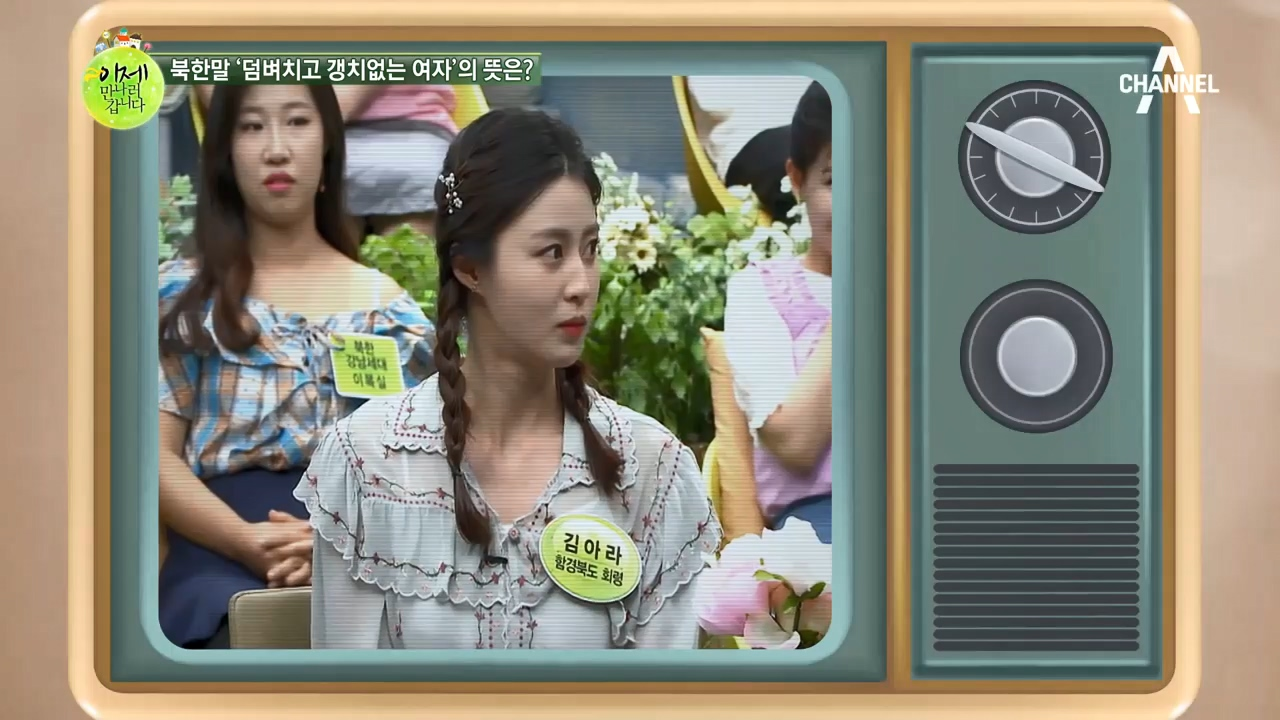 북한말 '쓸쓸하다'와 '따분하다'의 뜻은?