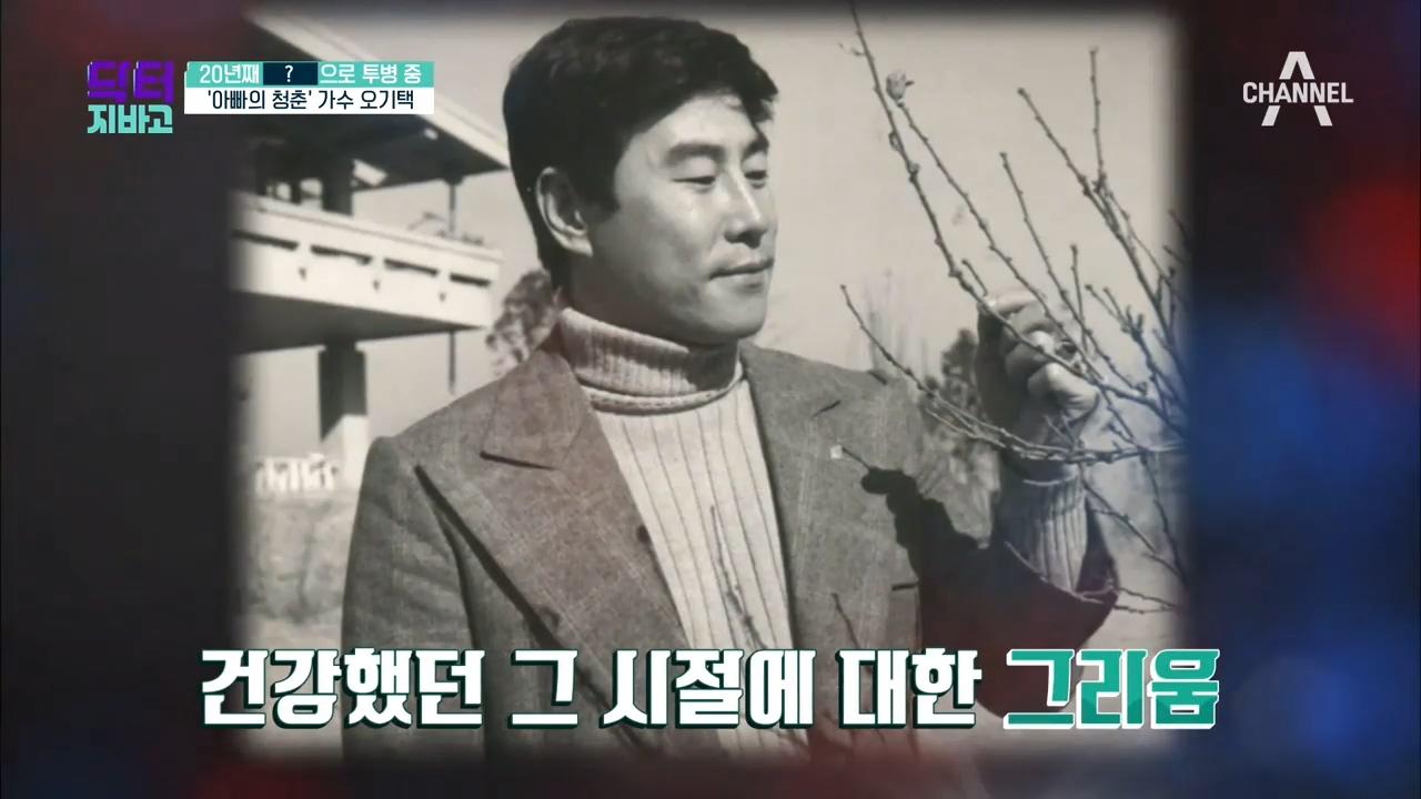 '아빠의 청춘' 가수 오기택, 그가 무대에서 사라진 이....