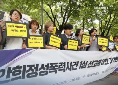 """김지은 """"끝까지 싸우겠다""""…여성단체들 반발"""