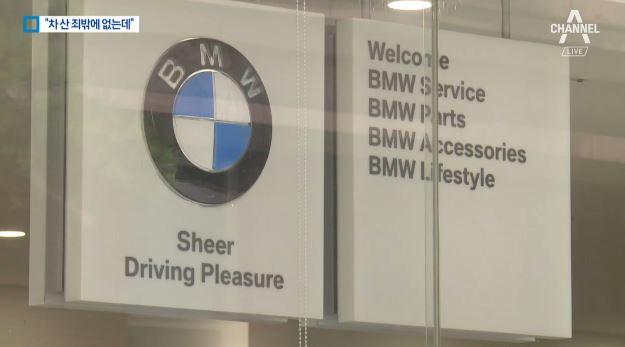 """""""BMW 샀다고 죄인"""" 국토부 미흡 대처에 뿔났다"""