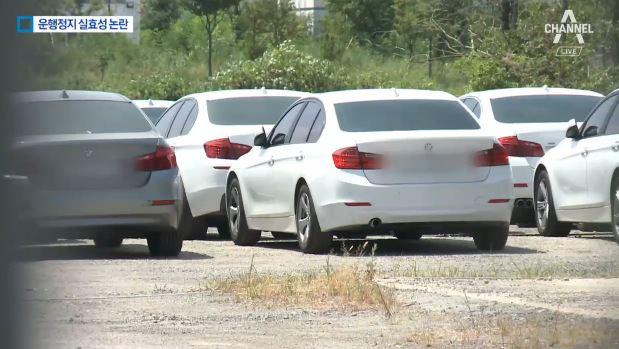 안전진단 없는 BMW 차주에 징역?…실효성 논란