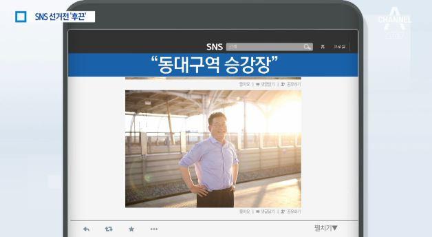 당 대표 선거 '공개 지지' 제동…SNS 홍보 '후끈'