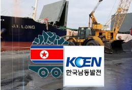남동발전, '석탄 조사' 받던 중 '86만 달러' 지급