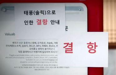 인천공항 자기부상 열차 운행 중단…무더기 결항