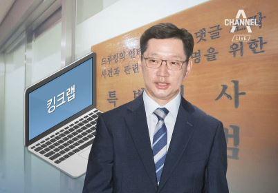 """[단독]김경수 전 보좌관 """"킹크랩? 내가 문과여서…"""""""