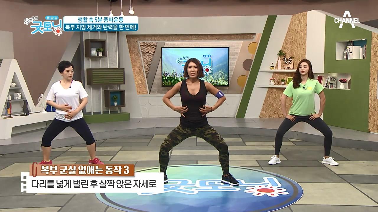 김현욱의 굿모닝 485회