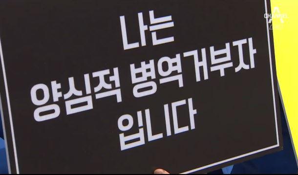'양심적 병역거부' 공개변론…유죄 판례 바뀔까