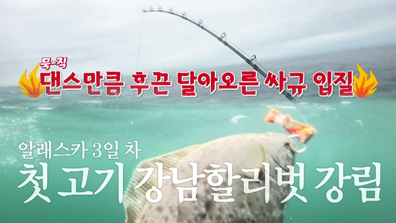 [선공개] 알래스카 3일 차! 싸규의 첫 고기 강남할리....