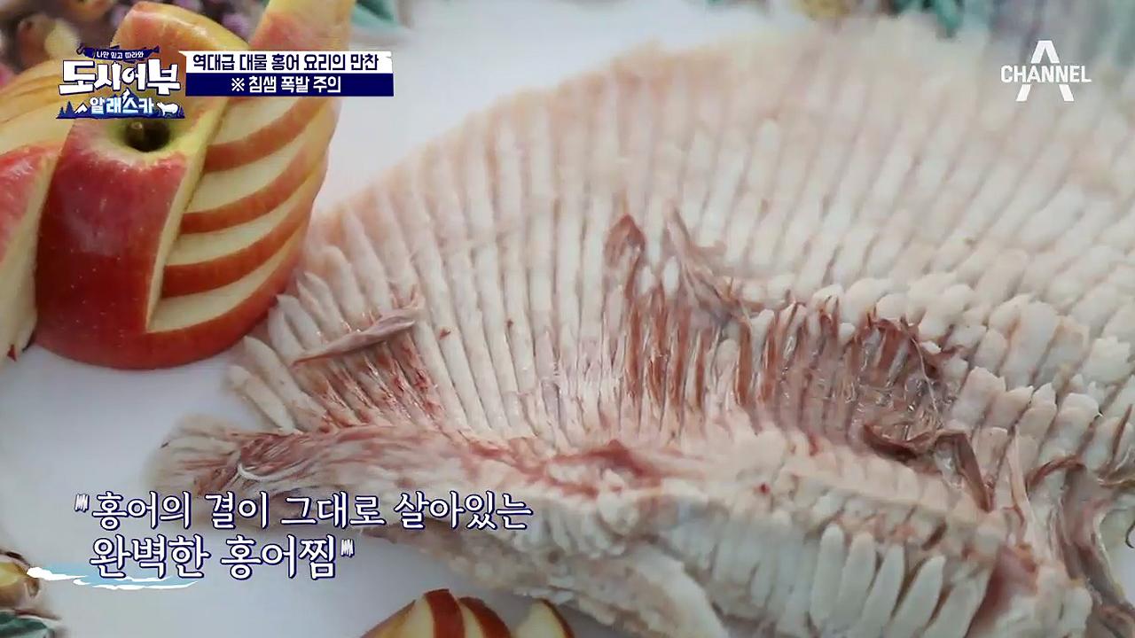 진심 역.대.급 대물 홍어 요리 만찬~ 비주얼 끝판왕♡
