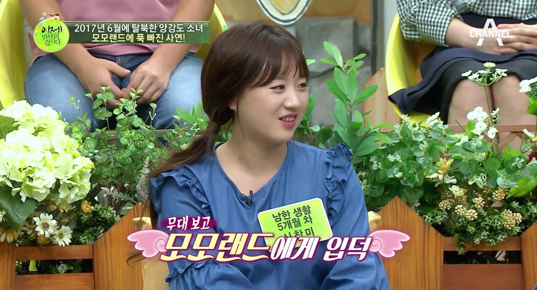 작년 6월에 탈북한 양강도 놀새의 매력 '뿜뿜'한 댄스....