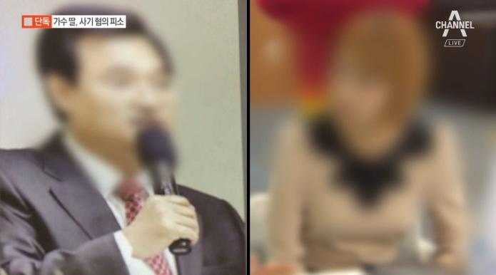 [단독]걸그룹 출신 목사 딸도 '사기 혐의' 피소