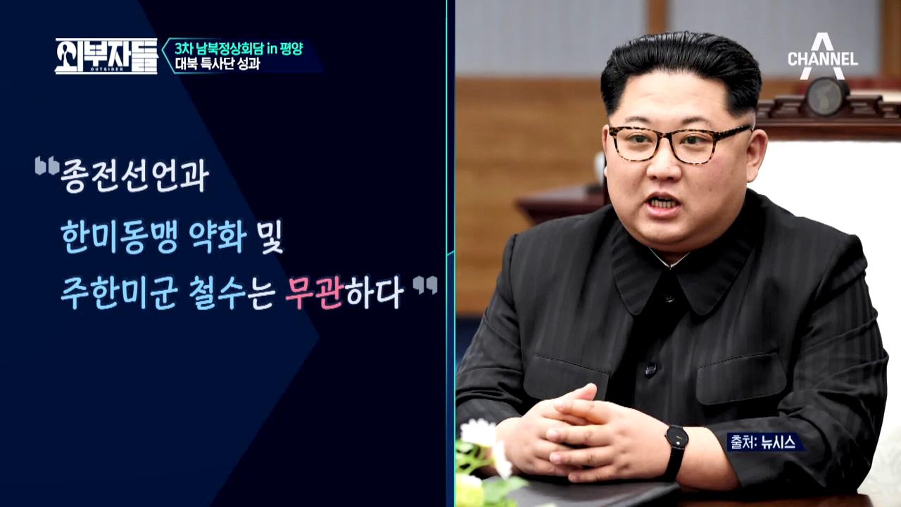 북한과 미국의 정상회담에 관한 태도 전격 파악!