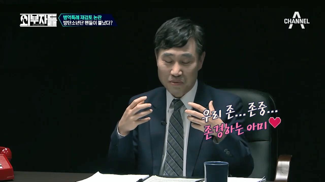 하 의원, 방탄소년단 팬클럽 아미를 뿔나게 했다?