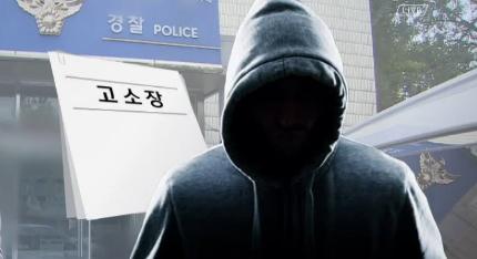 [단독]'스토킹 고소장' 반려시킨 경찰…뒷북 수사 착수