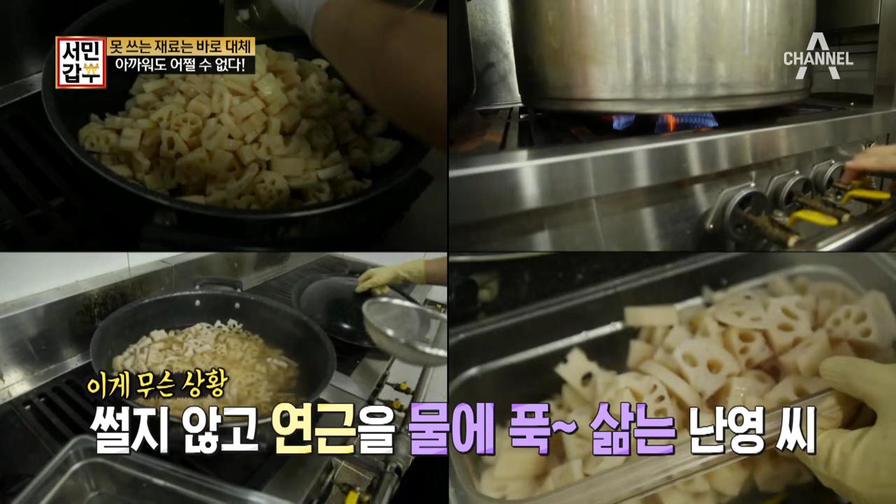 [선공개] 아까워도 패스! 오직 싱싱한 재료로만 만드는....