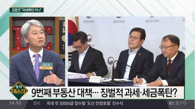 """김동연 """"과세폭탄 아냐""""…""""98.5% 종부세 인상 무관...."""