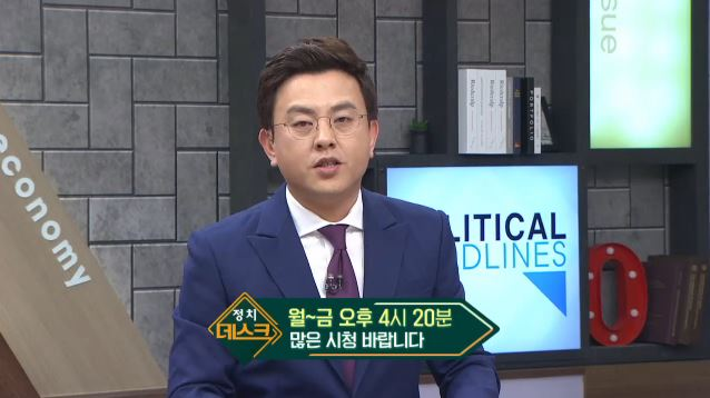 9월 14일 정치데스크 클로징